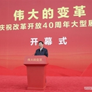 China opens exhibition on reform, opening-up